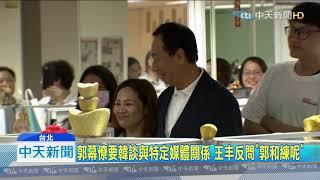 20190801中天新聞 郭幕僚要韓談與特定媒體關係 王丰反問「郭和練呢」
