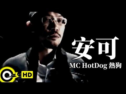 MC HotDog 熱狗【安可】Official Music Video
