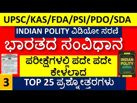 INDIAN CONSTITUTION  IMPORTANT QUESTIONS FOR FDA SDA PSI PDO PC KAS BY MNS ACADEMY/ INDIAN POLITY 3