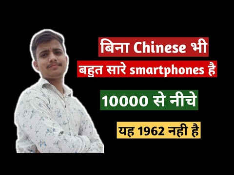 boycott-chinese-phones?best-non-chinese-smartphones-under-10000-without-oppo-vivo-and-xiaomi-2020🔥🔥