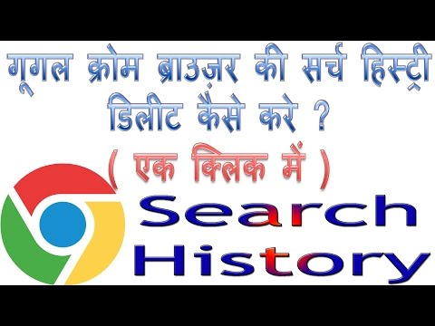 How To Delete Google Chrome Browser Search History | Chrome Ki Search History Delete Kaise Kare