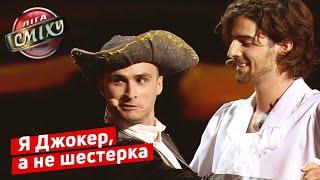 Зеленский и Богдан в караоке - Днепр