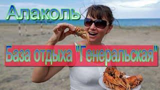 """Алаколь 2018  база отдыха """"Генеральская"""""""