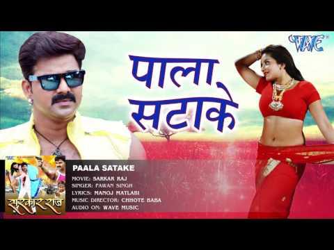 केवड़ीया के पाला सटाके Pala Satake Pawan Singh Sarkar Raj Bhojpuri Hit Songs 2016 New