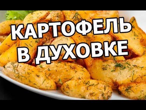 Как можно приготовить картошку в духовке