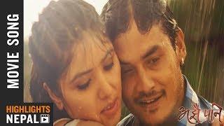 PREM DIWAS | Nepali Movie AJHAI PANI Song | Pooja Sharma, Sudarshan Thapa