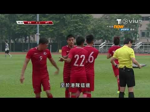 香港 4:0 澳門 Hong Kong 4:0 Macau (2017/9/2 港澳埠際賽 HK-Macau Interport)