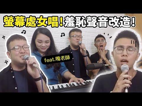 【螢幕處女唱!羞恥聲音改造!】志銘與貍貓feat.嘎老師 - YouTube