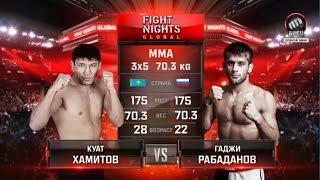 Гаджи Рабаданов vs. Куат Хамитов / Gadzhi Rabadanov vs. Kuat Khamitov