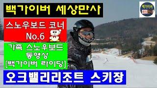 오크밸리 스노우보드 동영상6 [21.01.12] [EP…