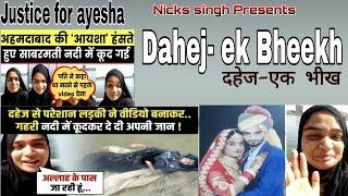 Nicks Singh   Dahej- EK Bheekh   Justice For Ayesha    Music By Adil On The Beat    Official Video  