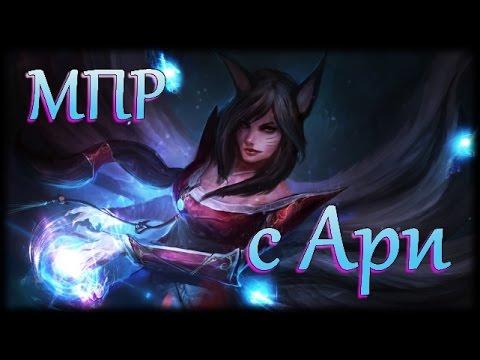 видео: Мой Первый Раз с Ари ♥ league of legends