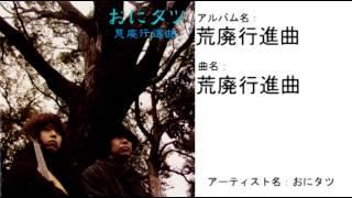 舞台女優大西おにと、舞台音楽を手がける平野達也が出会い 生まれたユニ...