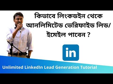 2. লিংকডইন থেকে আনলিমিটেড ভেরিফাইড লিড/ইমেইল কিভাবে পাবেন   LinkedIn Lead Generation Tutorial 2020