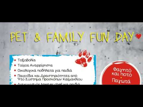 Pet and family fun day! 19 Μαΐου, 2018, 11.00 π.μ. – 5.00 μ.μ. Έλα κι εσύ να βοηθήσεις!