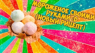 Как сделать мороженое в домашних условиях без сливок (новый рецепт)(Как сделать мороженое в домашних условиях без сливок (новый рецепт) ням ням :P ======================================= НЕ ЗАБУД..., 2016-08-20T13:25:15.000Z)