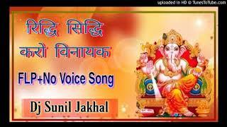 Vinayak Sundala ||सबसे ज्यादा डीजे पे बजने वाला गाना ||सुपर हाई बास || DJ Sunil Jakhal