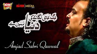 Amjad Sabri - Jagah Ji Lagany Ki - Official Video - Heera Gold