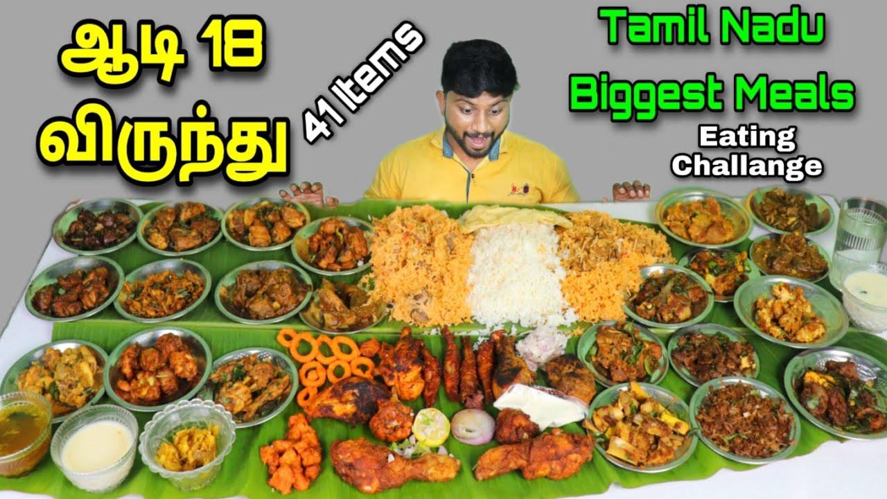 Aadi 18 Virunthu 41+ITEMS Eating Challenge |THE GRAND NON VEG FOOD CHALLENGE- Eating Challenge Boys