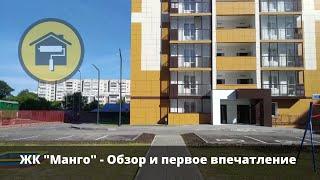 "ЖК ""Манго"" в Казани / Обзор дома / Плюсы и минусы квартир"