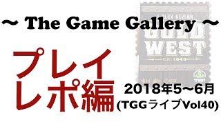 TGGボードゲームライブ 【Vol.40】- 2018年5月下〜6月中旬のプレイレポート