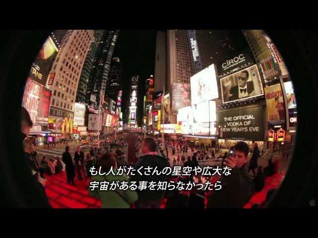 映画『ザ・シティ・ダーク 眠らない惑星(ほし)の夜を探して』予告編