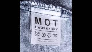 Мот - Наизнанку [Полный альбом]