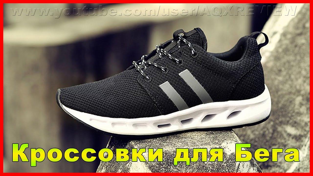 Лучшие кроссовки для бега. Как выбрать кроссовки для бега