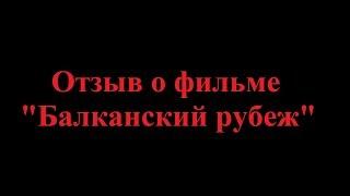 Балканский рубеж отзыв о фильме.