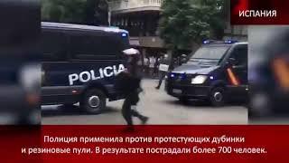 Как работает на беспорядках полиция в Европе