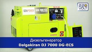 Дизельный генератор Dalgakiran DJ 7000 DG ECS видео обзор(Купить дизельгенератор Dalgakiran DJ 7000 DG ECS по ссылке http://bitly.com/1CPoUmG., 2014-10-21T10:52:36.000Z)
