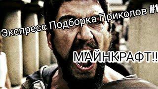 Экспресс Подборка Приколов №1 OXUINUS NIXUYOK