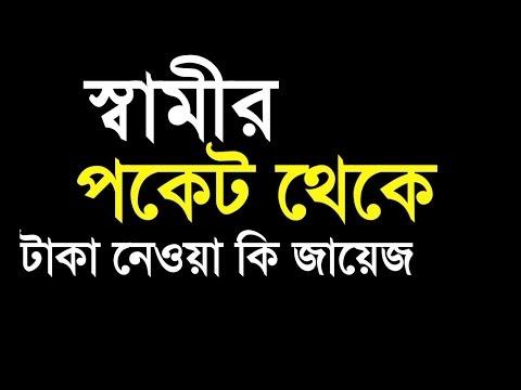 স্বামীকে না বলে স্বামীর পকেট থেকে টাকা নেওয়া যাবে কি ? Bangla Hadis