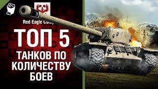 ТОП 5 танков по количеству сыгранных боев - Выпуск №45 - от Red Eagle Company [World of Tanks]
