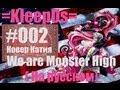 =KleepUs #002= We are Monster High (на русском, ковер Катия)