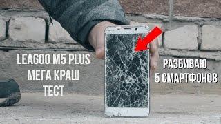 Leagoo M5 Plus   обзор и мега эпичный краш тест  Разбиваю 5 смартфонов!