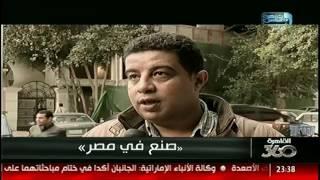 القاهرة 360 | أزمة المنتج المصرى من الآخر