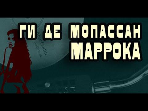 Ги Де Мопассан - Маррока. Аудиокнига, читает Алекс Годин.