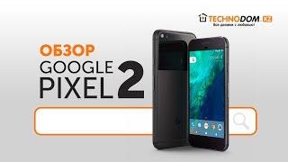 Google Pixel 2 - обзор смартфона