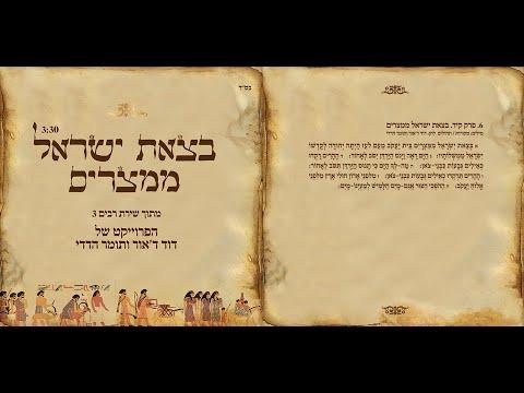 דוד ד'אור ותומר הדדי - בצאת ישראל ממצרים - מתוך שירת רבים 3 תהילים