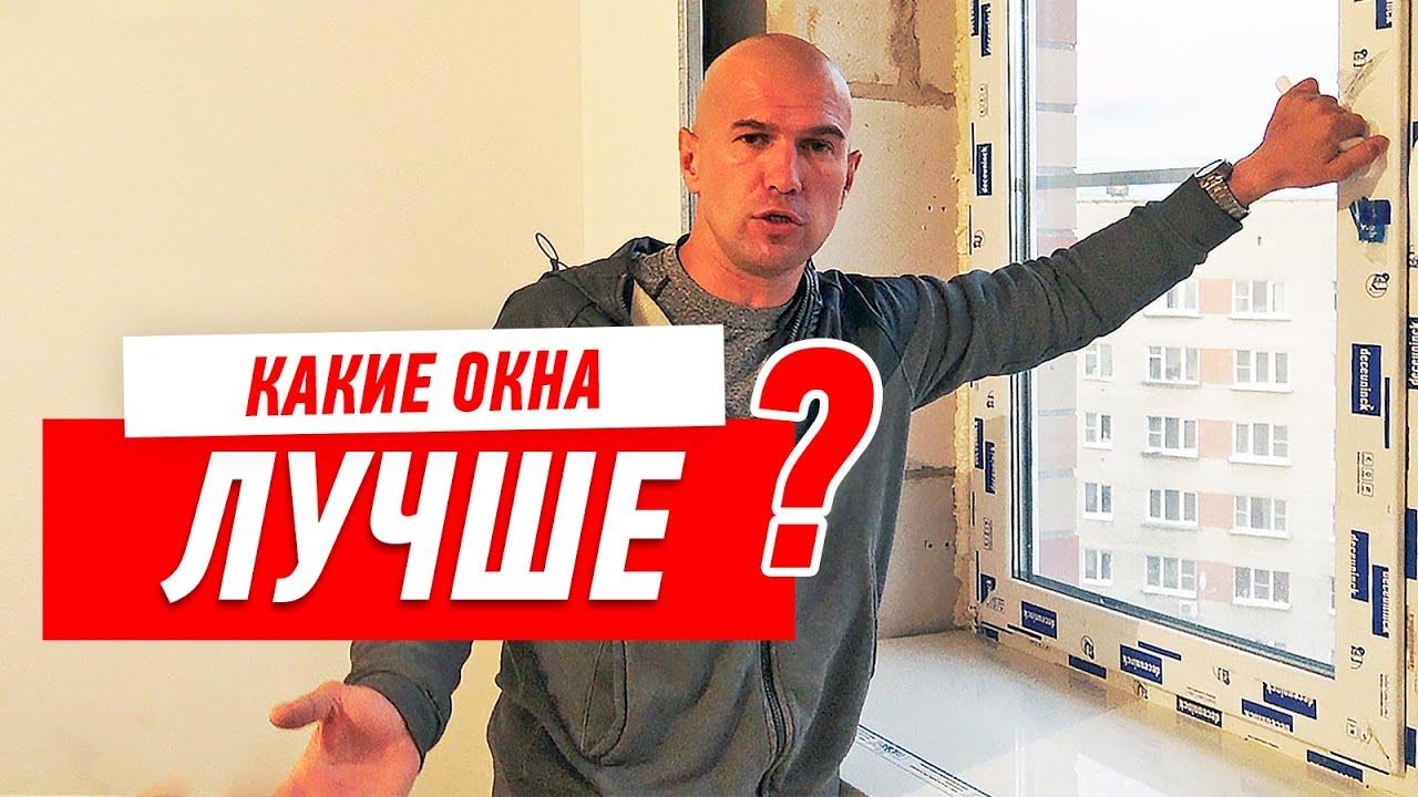 Что будет, если купить дешевые поворотные окна? Алексей Земсков
