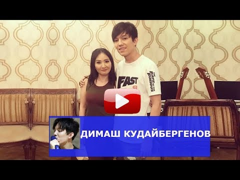 Димаш Кудайберген Карагымай Казакша Dimash Kudaibergenov 2018