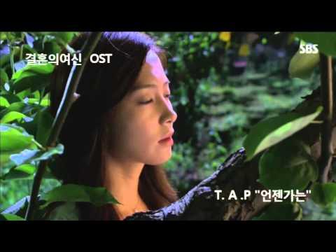 sbs 결혼의 여신 OST
