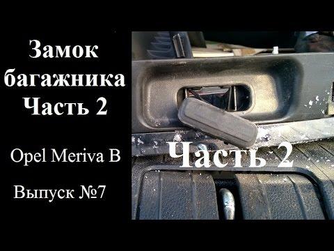 Выпуск №7 Замок багажника. Часть 2.