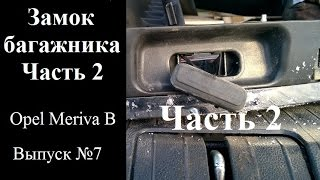 видео Не открывается багажник на Форд Фокус2 Хечбек