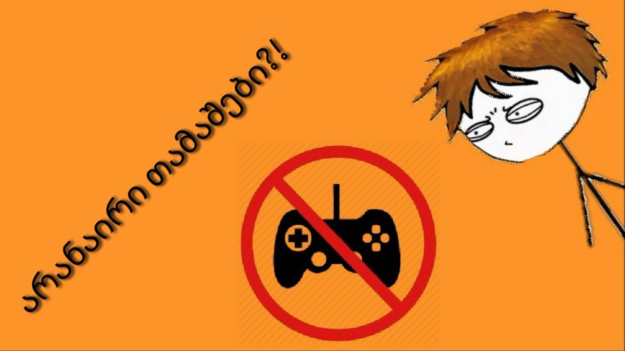 რა მოხვდება თუ ყველა ვიდეო თამაში გაქრებაანიმაცია