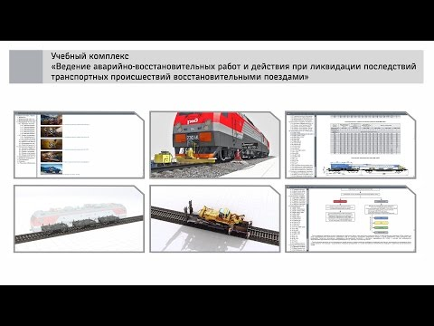 hqdefault Мультимедийное учебное пособие «Организация аварийно восстановительных работ при сходах подвижного состава»