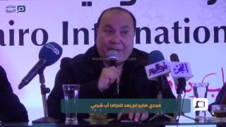 مصر العربية | مجدي صابر: لم يعد للدراما أب شرعي