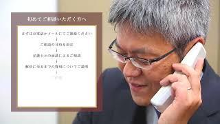 森法律事務所 事務所紹介~相談の流れ~TEL:0586-24-1160