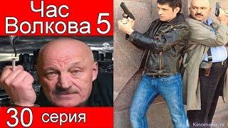 Час Волкова 5 сезон 30 серия (Любовник светской львицы)